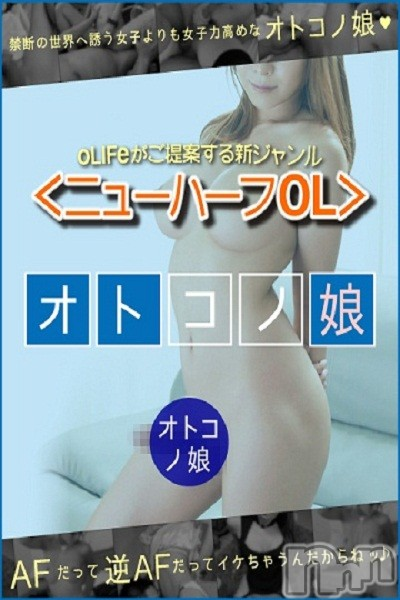 NH☆城 星凜(25)のプロフィール写真3枚目。身長173cm、スリーサイズB81(B).W57.H83。長野デリヘルOLプロダクション(オーエルプロダクション)在籍。