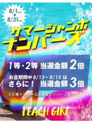 伊那デリヘル ピーチガール ふみ(21)の7月27日写メブログ「サマージャンボ????」