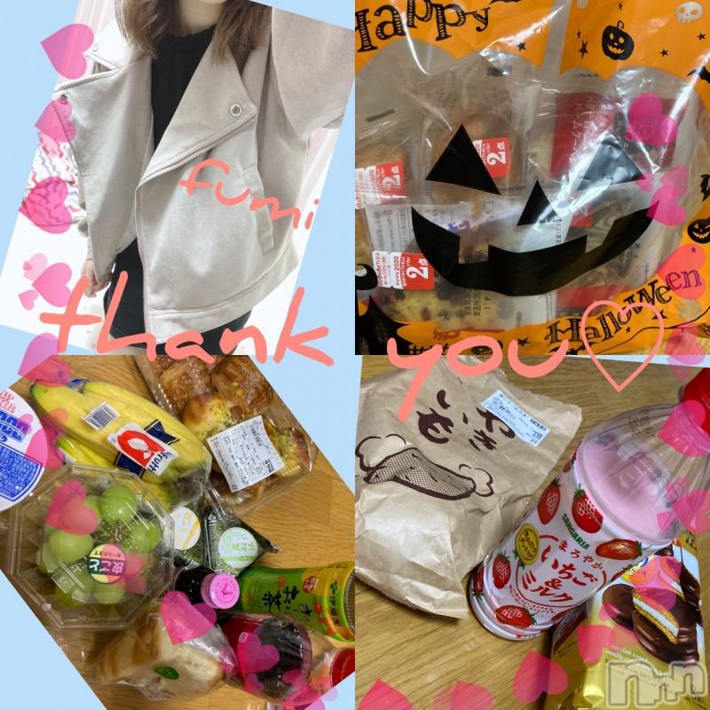 伊那デリヘルピーチガール ふみ(21)の2020年10月2日写メブログ「ありがとう♡♡」