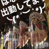 新潟駅前ガールズバー DanDelyan(ダンデリアン)の8月5日お店速報「はなちゃん出勤してます」