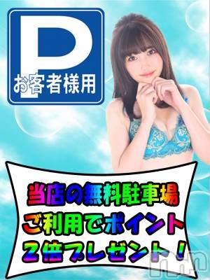 無料駐車場完備!(ヒミツ) スリーサイズB0(A).W.H。新潟ソープ スチュワーデス在籍。
