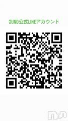 殿町クラブ・ラウンジ(ナイトラウンジジュノ)のお店速報「JUNO公式LINE✨」