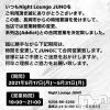 殿町クラブ・ラウンジ Night Lounge JUNO(ナイトラウンジジュノ)の5月17日お店速報「«時短要請を受けて»」