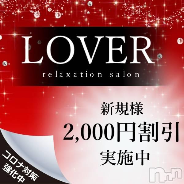 新潟駅前メンズエステLOVER(ラバー) の2020年7月1日写メブログ「♡LOVER♡新人 続々出勤中♡」