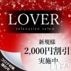 新潟駅前メンズエステ LOVER(ラバー)の8月5日お店速報「♡LOVER♡ご新規様2000円OFF♡」