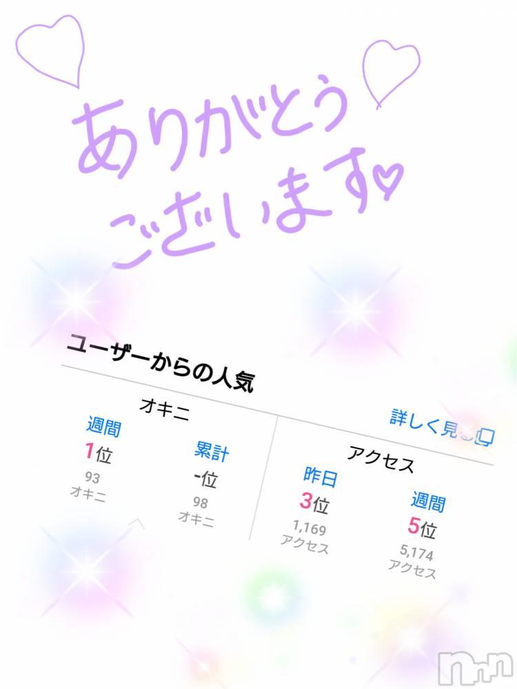 新潟デリヘルドMバスターズ新潟店(ドエムバスターズニイガタテン) ゆうゆ(20)の11月18日写メブログ「嬉しいです♡♡」