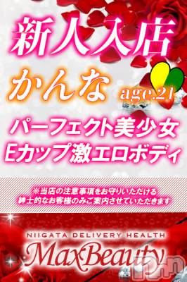 かんな☆超美少女(21) 身長159cm、スリーサイズB87(E).W57.H84。新潟デリヘル Max Beauty 新潟(マックスビューティーニイガタ)在籍。