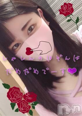 長岡デリヘル ROOKIE(ルーキー) 新人☆きりの(18)の10月7日写メブログ「c'sのお兄様❤︎」
