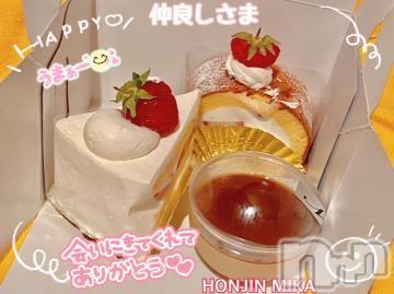 新潟ソープ本陣(ホンジン) みか(26)の2021年5月4日写メブログ「☆お礼☆」