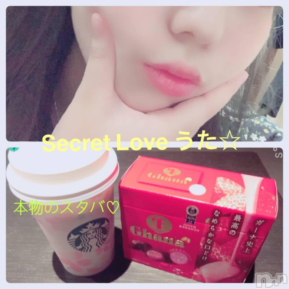 新潟デリヘルSecret Love(シークレットラブ) うた☆超絶美少女(23)の2月19日写メブログ「ほんもの」