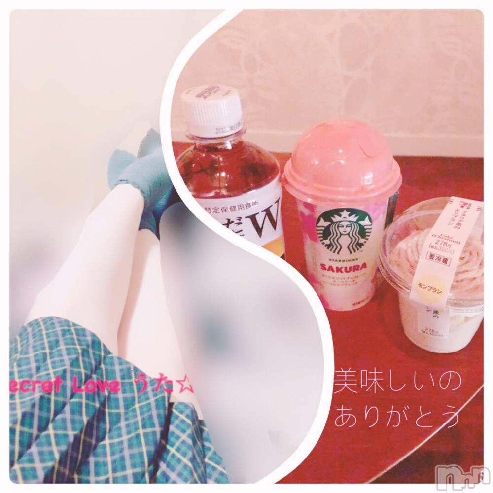 新潟デリヘルSecret Love(シークレットラブ) うた☆超絶美少女(23)の2月22日写メブログ「ありがとうです」