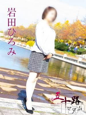 岩田ひろみ(49) 身長154cm、スリーサイズB87(E).W66.H85。 五十路マダム新潟店(カサブランカグループ)在籍。