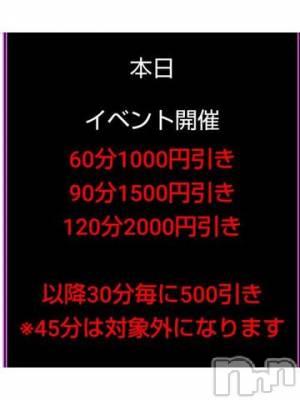 長岡デリヘル 長岡デリバリーヘルスNOA(ノア) ちひろ(38)の10月19日写メブログ「本日!一撃イベント!」