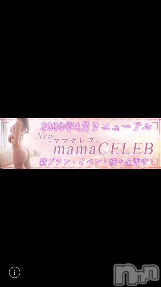 長岡人妻デリヘルmamaCELEB(ママセレブ) みき(36)の4月1日写メブログ「リニューアル」