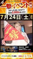 松本駅前スナック(スナックディアンドアール)のお店速報「本日!!!一撃イベント&やっちゃいます!!!」