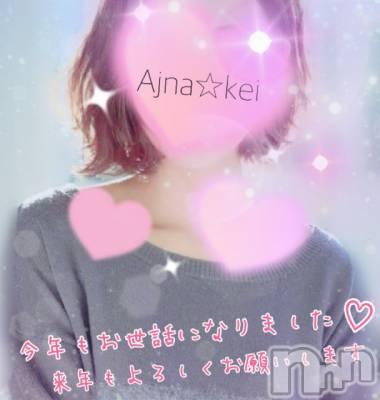 長野メンズエステ Ajna長野(アジュナナガノ) 麻倉 けい(24)の12月31日写メブログ「ありがとうございました♡」