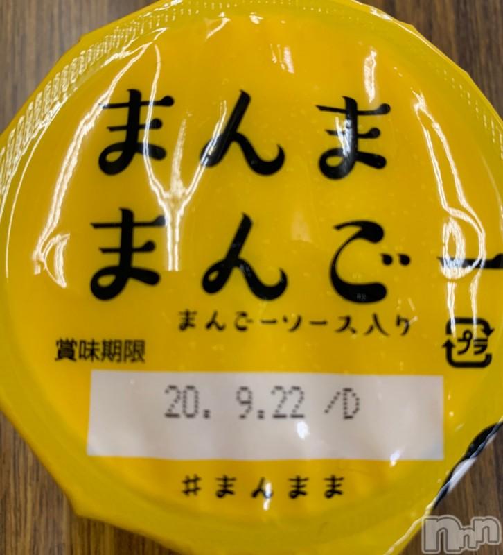 新潟デリヘルMinx(ミンクス) 琴音【新人】(30)の2020年9月16日写メブログ「まんまん」