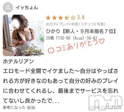 長岡デリヘル Mimi(ミミ) 【ひかり】(29)の10月5日写メブログ「イッちょん♡」
