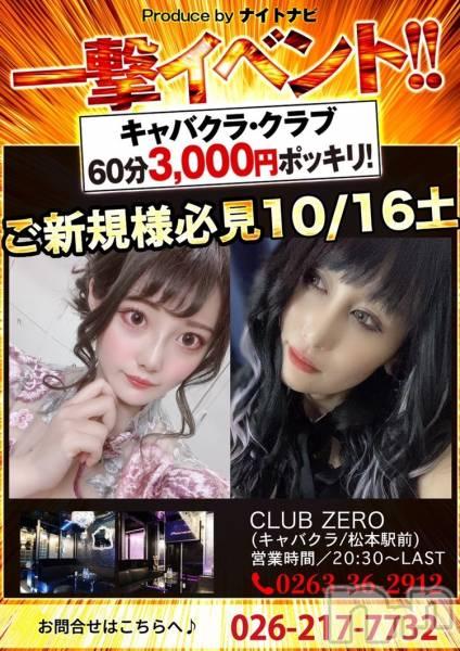 松本駅前キャバクラCLUB ZERO(クラブ ゼロ) あやの10月16日写メブログ「今日やでん!!!」