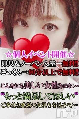 りお☆超人気美女(30) 身長165cm、スリーサイズB84(C).W57.H85。新潟デリヘル Secret Love在籍。