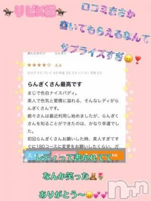 新潟メンズエステ 癒々・匠(ユユ・タクミ) らんぎく(26)の4月12日写メブログ「前回私はK様のこと傷付けてないかな?」