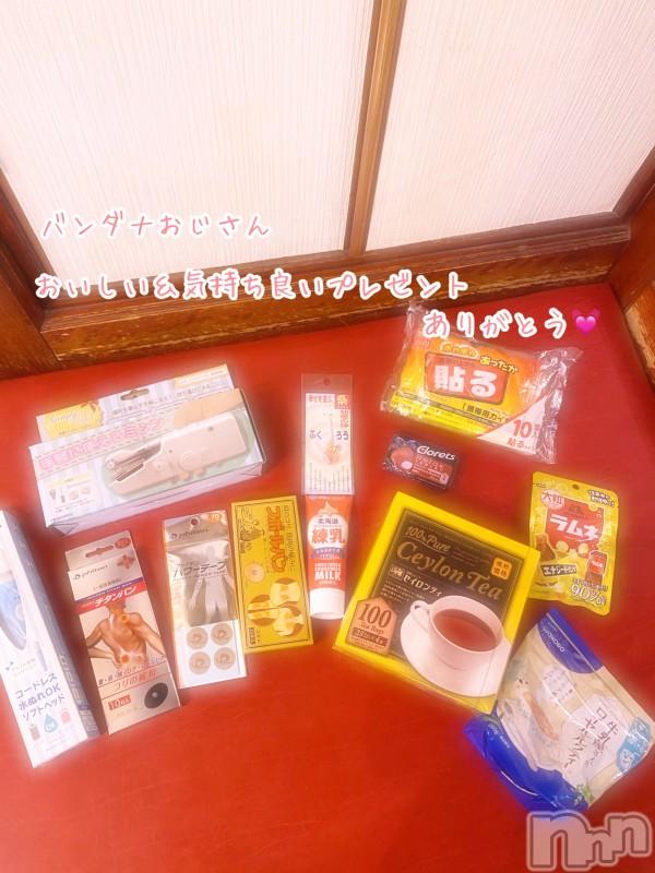 新潟ソープアラビアンナイト あん(20)の2020年10月18日写メブログ「昨日&今日はありがとうございました♡」