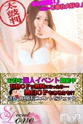 るり☆超絶可愛い(25) 身長163cm、スリーサイズB85(D).W57.H86。新潟デリヘル Secret Love(シークレットラブ)在籍。