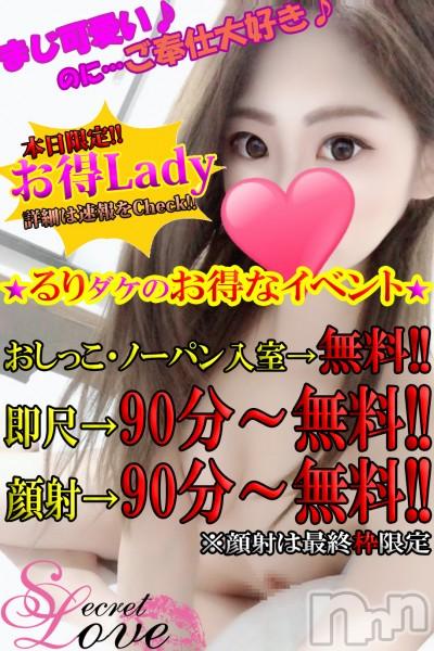 るり☆超絶可愛い(25)のプロフィール写真1枚目。身長163cm、スリーサイズB85(D).W57.H86。新潟デリヘルSecret Love(シークレットラブ)在籍。