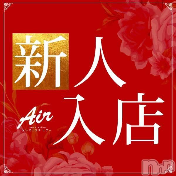 新潟中央区メンズエステNiigata Men's Esthe Air(ニイガタメンズエステエアー) の2020年8月5日写メブログ「シフト一覧事前予約受付中!」