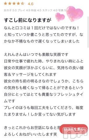 新潟メンズエステ癒々・匠(ユユ・タクミ) えれん(25)の2021年6月8日写メブログ「はうううううう」