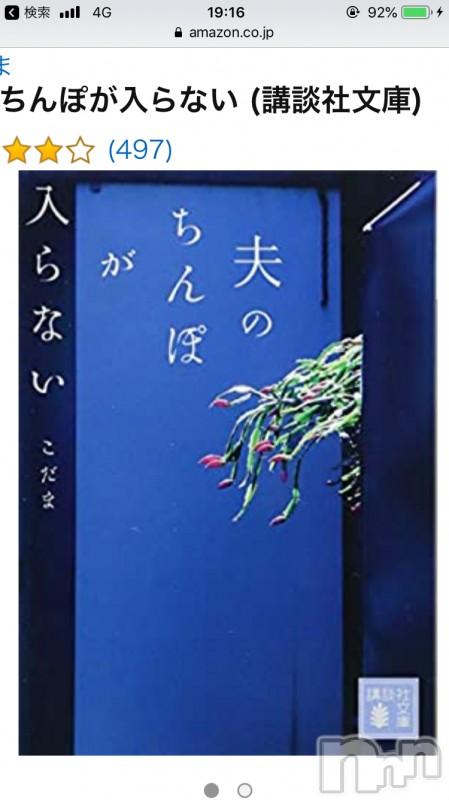 松本デリヘルピュアリング 美香★美女(41)の2020年10月14日写メブログ「夫のちんぽか入らない」