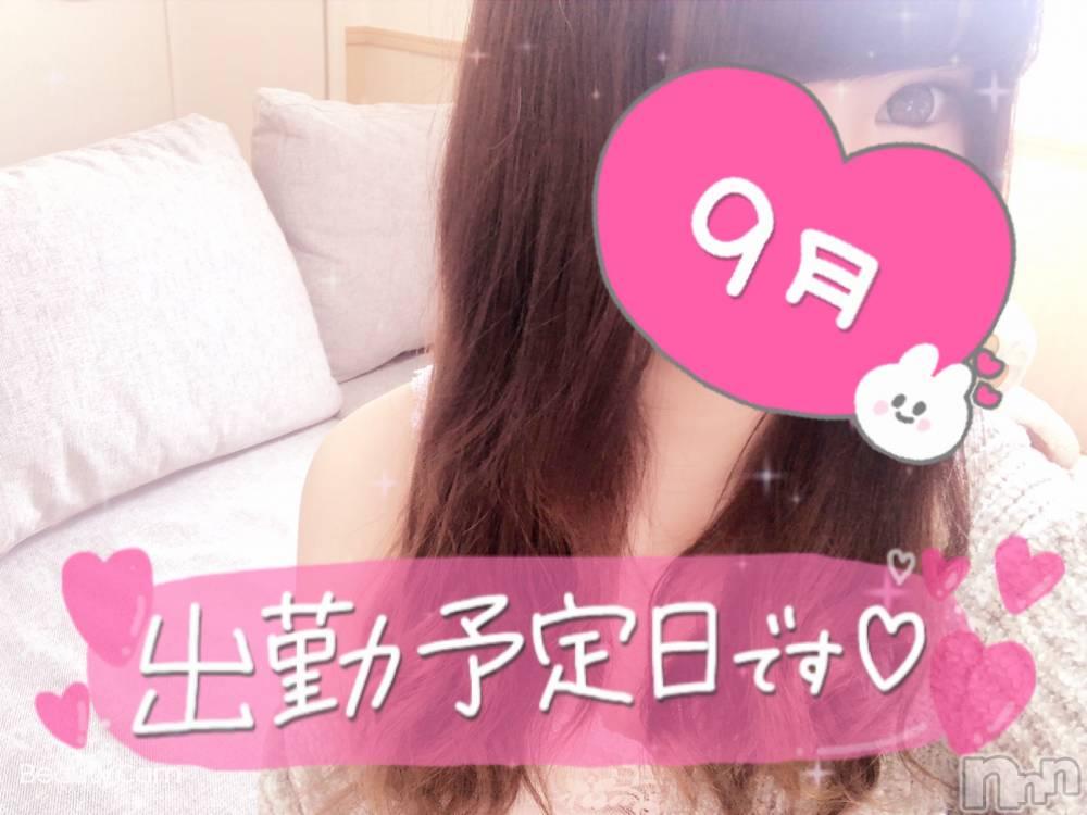 伊那デリヘルピーチガール ひより(23)の9月10日写メブログ「出勤予定だよ~💖」