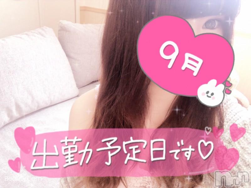 伊那デリヘルピーチガール ひより(23)の2020年9月10日写メブログ「出勤予定だよ~💖」