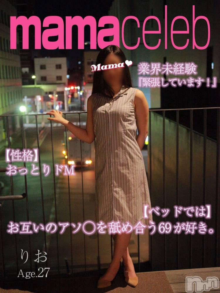 長岡人妻デリヘルmamaCELEB(ママセレブ) りお(27)の8月16日写メブログ「久しぶりに」