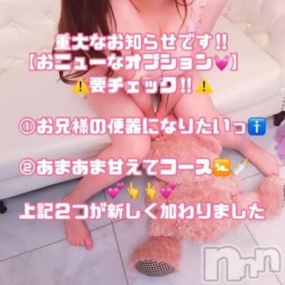 松本デリヘル Revolution(レボリューション) まな☆双子の姉(19)の8月19日写メブログ「🆕オプションの紹介🍼⚠️😍」