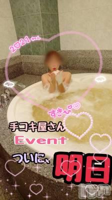 新潟手コキ 綺麗な手コキ屋サン(キレイナテコキヤサン) りむ(23)の1月15日写メブログ「実は、初めてなんです♡」