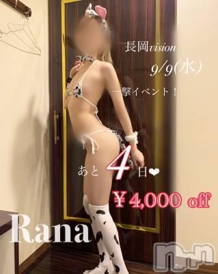 新潟デリヘル ドキドキ 【美少女】ラナ(19)の9月5日写メブログ「おっぱい落とした」
