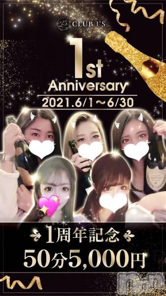 新潟駅前セクキャバCLUB I'S(クラブアイズ) の 2021年6月24日写メブログ「【1st anniversary♡】まだまだご案内可能です!」