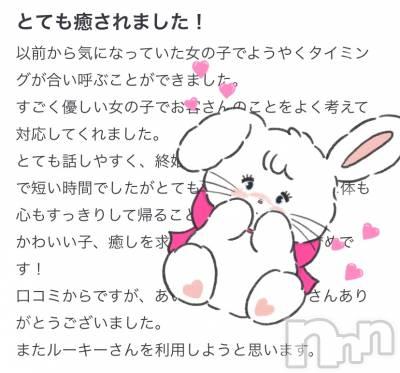 長岡デリヘル ROOKIE(ルーキー) あいな(22)の5月5日写メブログ「うれしぃっ!」