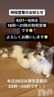 新潟駅前キャバクラClub Calnet(クラブ カルネ) ななせの4月20日写メブログ「把握お願いします」