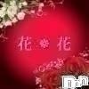 新潟中央区メンズエステ 花*花(ハナハナ)の10月18日お店速報「花*花 10/19(火)の出勤です(^^♪セラピスト募集しています♪」