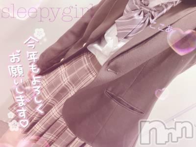 新潟手コキ sleepy girl(スリーピーガール) ここあちゃん(19)の1月4日写メブログ「初えっち」