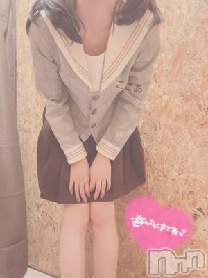 新潟手コキ sleepy girl(スリーピーガール) ここあちゃん(19)の2月17日写メブログ「もう耐えられない」