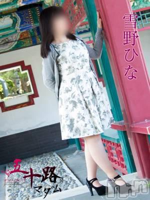 雪野ひな(45) 身長152cm、スリーサイズB82(C).W66.H88。 五十路マダム新潟店(カサブランカグループ)在籍。