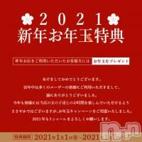 上越デリヘル RICHARD(リシャール)(リシャール)の1月3日お店速報「2021年も宜しくお願い致します!!」