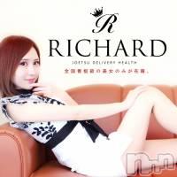上越デリヘル RICHARD(リシャール)(リシャール)の3月17日お店速報「圧倒的ハイクラス!!文句なしのS級超絶美女❤️」