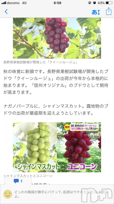 長野人妻デリヘルStory ~人妻物語~(ストーリー) 極安コースおりん(37)の2021年9月11日写メブログ「新種すごいやん。」