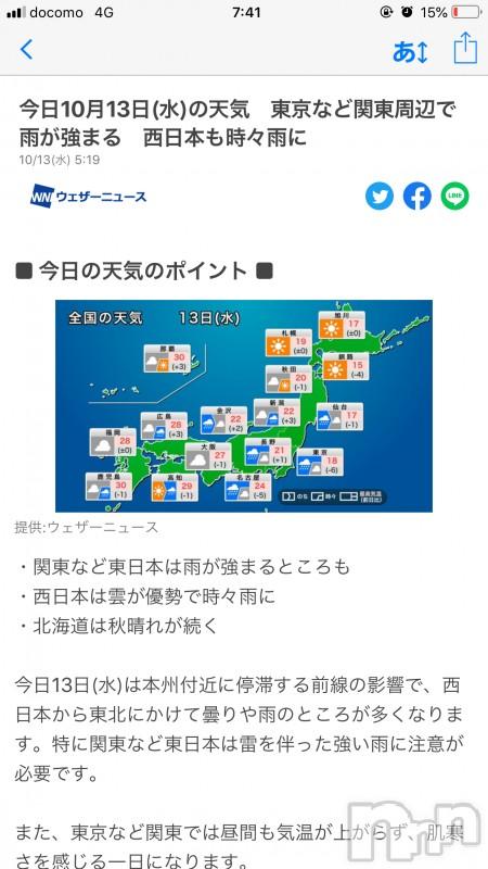 長野人妻デリヘルStory ~人妻物語~(ストーリー) 極安コースおりん(37)の2021年10月13日写メブログ「雨☔️降りだね。」