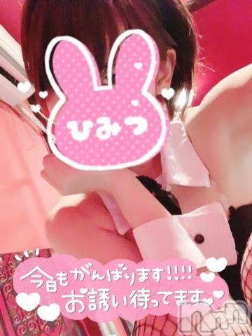新潟ソープ新潟バニーコレクション(ニイガタバニーコレクション) アスカ(24)の2020年10月18日写メブログ「おはよろ?」