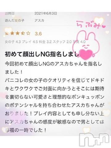 新潟ソープ新潟バニーコレクション(ニイガタバニーコレクション) アスカ(24)の2021年6月14日写メブログ「口コミ??」